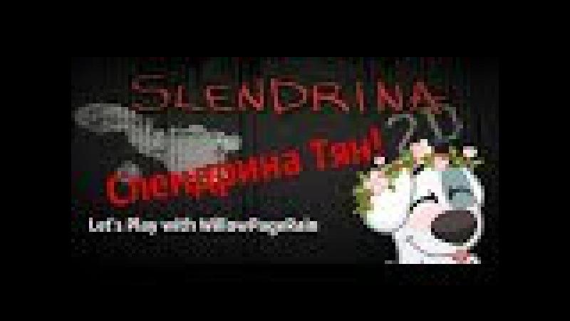 Слендрина Тян!~Slendrina 2D 1