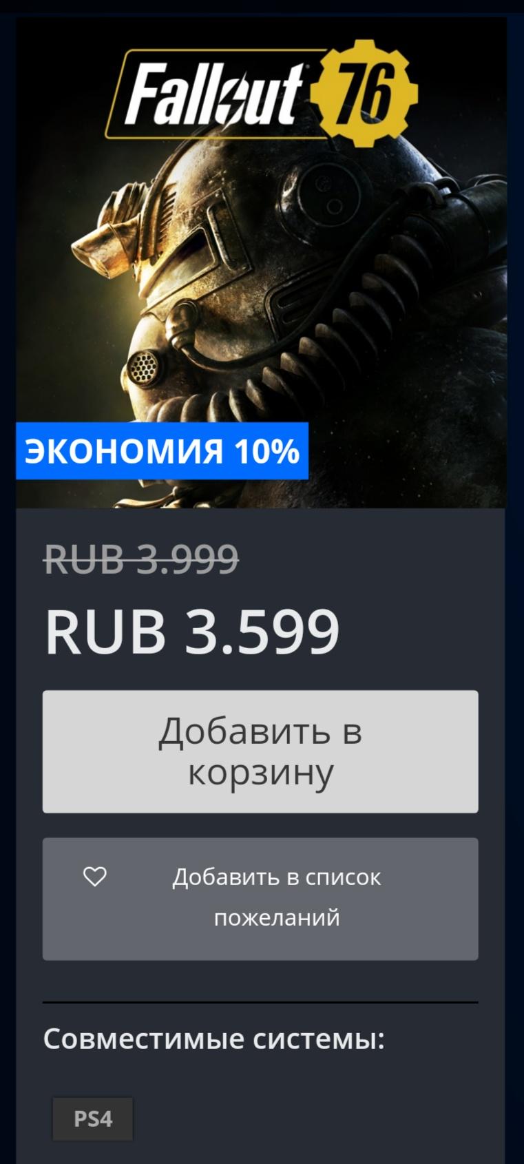 В PS stor скидка на Fallout76