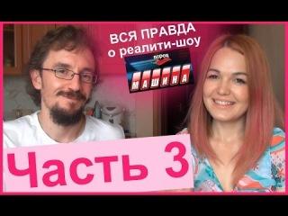 Реалити-шоу МАШИНА - ( ЧАСТЬ 3) Про ВОДУ! Участники КРЫСЫ?