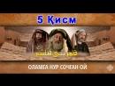 Olamga nur sochgan oy 5 qism