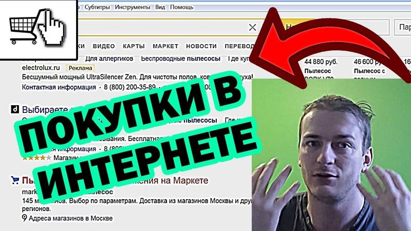 Как покупать в интернет-магазинах @ ОБУЧЕНИЕ и ЛАЙФХАКИ