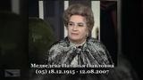 Чтобы помнили - Медведева Наталья Павловна - (05) 18.12.1915 - 12.08.2007