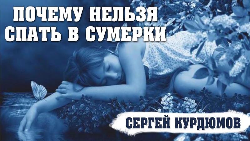Почему нельзя спать во время сумерек - Сергей Курдюмов