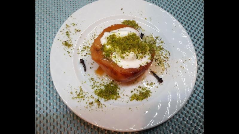 Турецкий десерт из айвы (Ayva tatlısı). Самый легкий и простой рецепт.