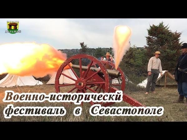 Военно-исторический фестиваль в Севастополе 2018 год