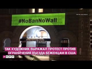 Перфоманс Робина Белла на здании отеля Trump SoHo