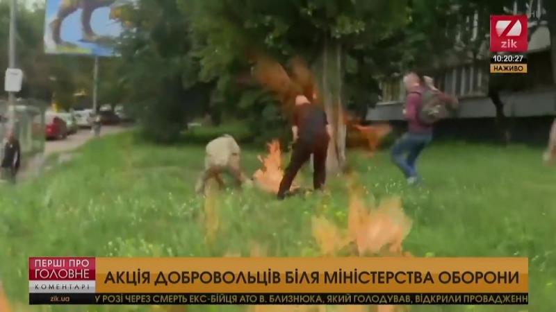 A Kiev lors d'un piquet de grève près du ministère de la Défense un homme en uniforme militaire s'est immolé
