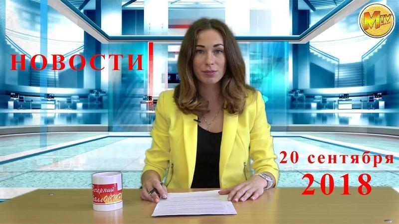 Новости. Выпуск от 20.09.2018