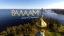 Валаам Остров спасения полная режиссёрская версия HD