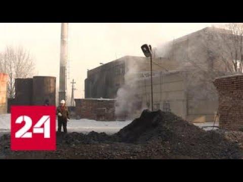 Замерзающий город: тысячи людей в Хакасии остались без тепла - Россия 24