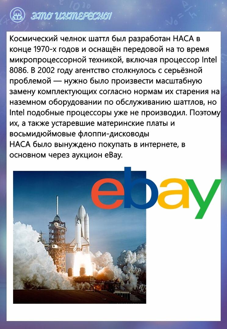 Комплектующие для шаттлов НАСА в 2002 году покупало через eBay.