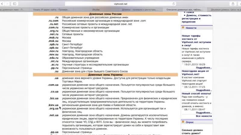 Как создать сайт – Урок 1 – Регистрация сайта, доменное имя, доменная зона
