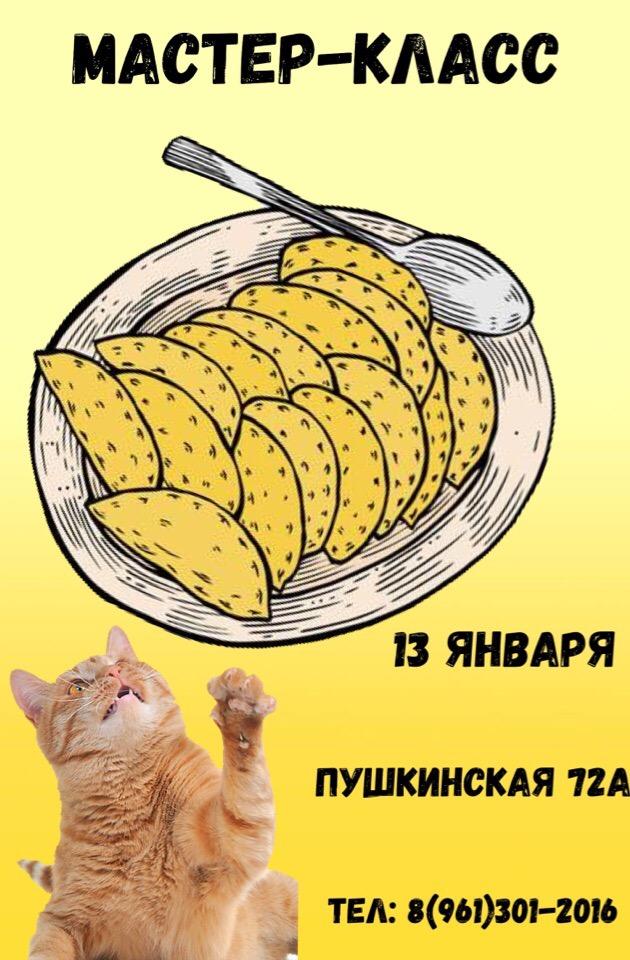 Афиша Лепим вареники в котокафе. Мастер-класс