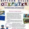 ДЕТСКИЙ МУЗЕЙ ОТКРЫТКИ ( г.Санкт-Петербург )