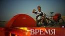 Испанец на велосипеде поехал из Магадана на Байкал - мечтает повторить.