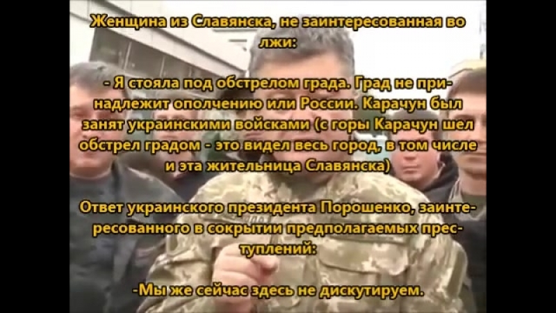 Порошенко не верит жительнице Славянска что его войска убивают мирных жителей mp4