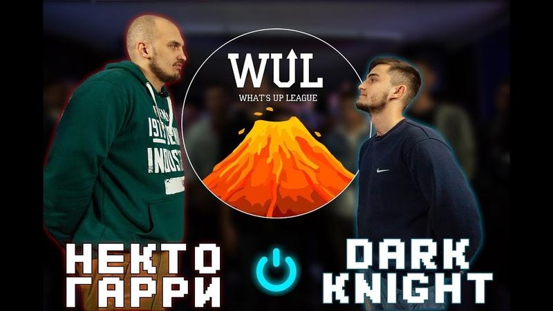 Некто Гарри VS dark knight - What's Up League 1/2