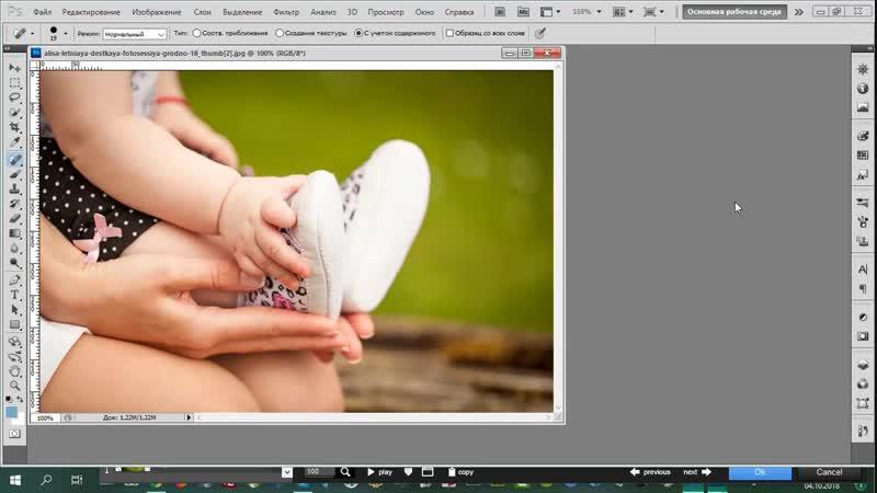 Редактирование фото в Photoshop через Proshow Producer
