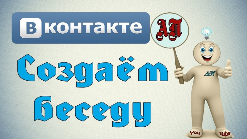 Как создать беседу Вконтакте?