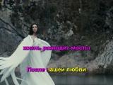 Бузова Ольга - Люди Не Верили караоке www.karaopa2.ru
