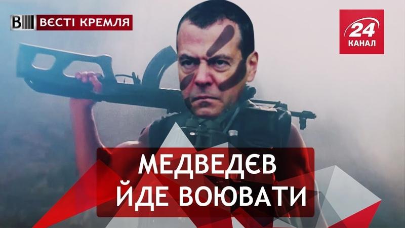 Медведєв зібрався на війну, Вєсті Кремля, 10 серпня 2018
