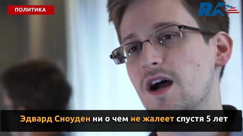 Анонс. Эдвард Сноуден ни о чем не жалеет спусть 5 лет