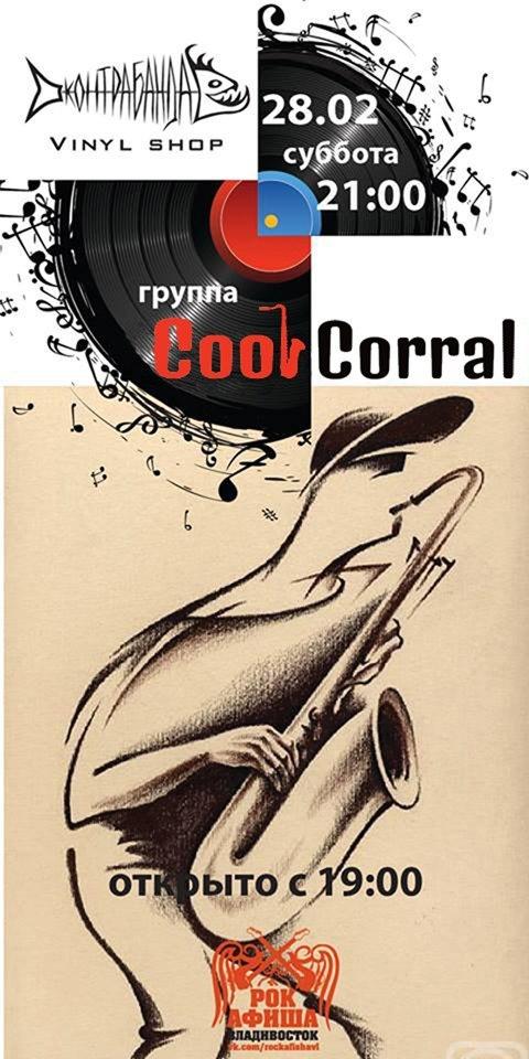 """Афиша Владивосток """"Cool Corral"""" снова в Контрабанде!"""