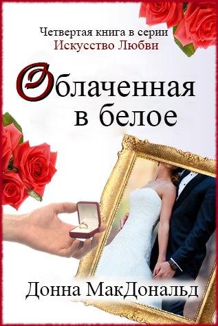 Облаченная в белое - Донна МакДональд