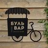 "РК ""БУЛЬВАР"" - Красноярск."