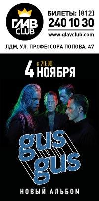 04.11 - GusGus. Новый альбом