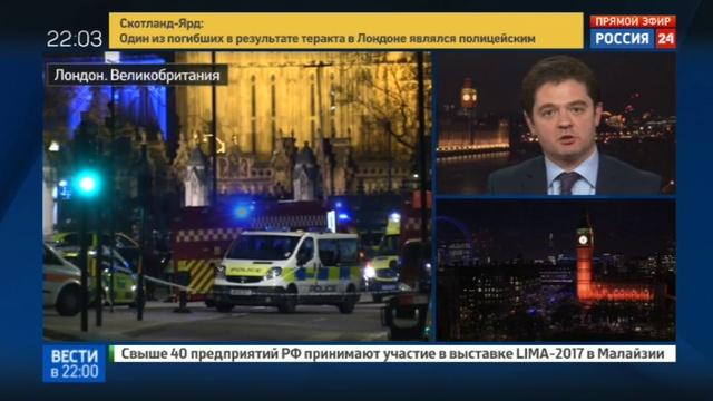 Новости на Россия 24 • В лондонском теракте погибли три человека, 20 пострадали