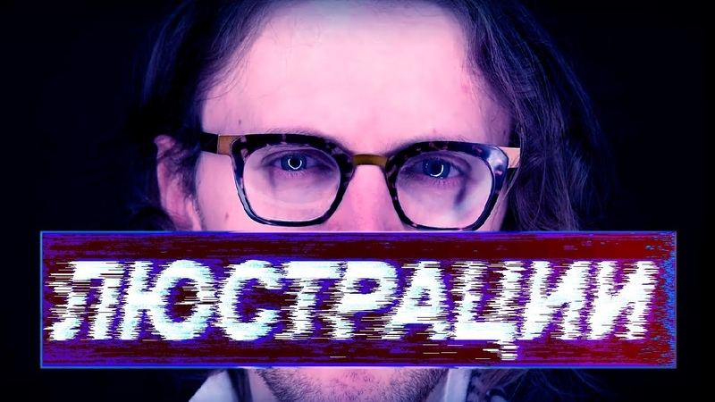 МСветов (feat. Zhook) - ЛЮСТРАЦИИ digitalresistance