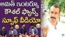 Amit Tiwari Interview Spoof Telugu Bigg Boss 2 Contestant After Elimination Nani Bigg Boss