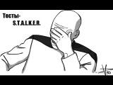 Я ОТМЫЧКА ! S.T.A.L.K.E.R. - Говно тесты !