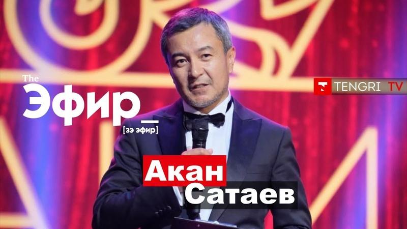 Акан Сатаев о 90 х откровенных сценах в кино и молодых режиссерах The Эфир