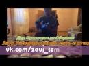 Заур Темиров плачет мать и отец кавер Тимура