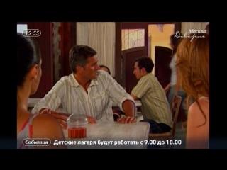 Донья Барбара 183 серия