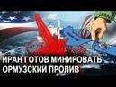 ВОЙНУ США С ИРАНОМ ВЫИГРАЕТ РОССИЯ сирия сша израиль иран война путин трамп встреча в хельсинки