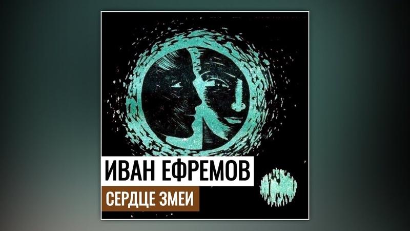 Сердце Змеи Иван Ефремов Аудиокнига