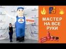 Надувной автомастер для рекламы магазина сантехники автозаправки или автосервиса