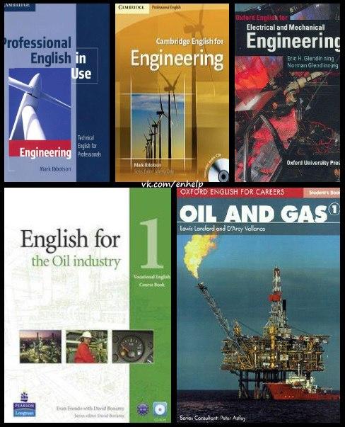 Oil and gas учебник