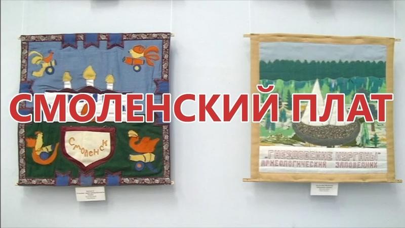 Открытие выставки «Смоленский плат» в Историко-художественном музее (город Гагарин)
