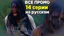 Ходячие мертвецы 9 сезон 14 серия - ДЖУДИТ ПРОПАЛА - Все промо на русском