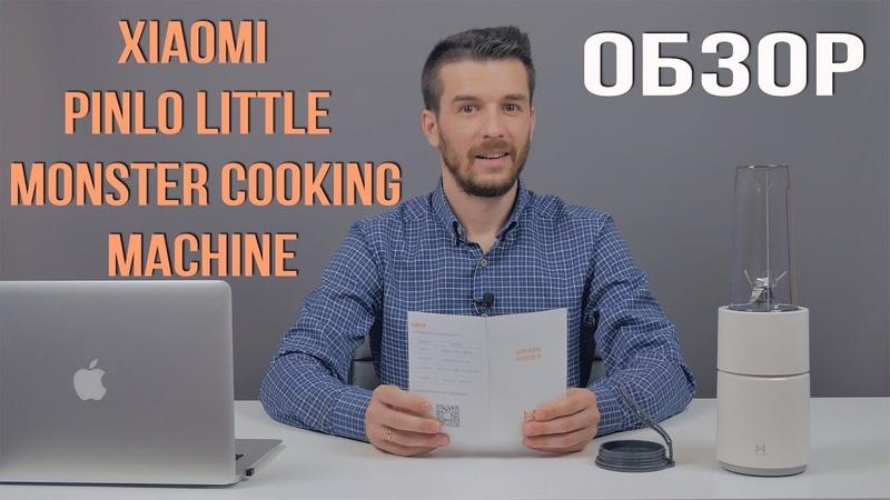 Блендер Xiaomi Pinlo Little Monster Cooking Machine - Измельчит фрукты или овощи за 5 секунд