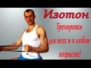 ИЗОТОН. №1. Селуянов. Тренировка для любого ВОЗРАСТА и ПОЛА.