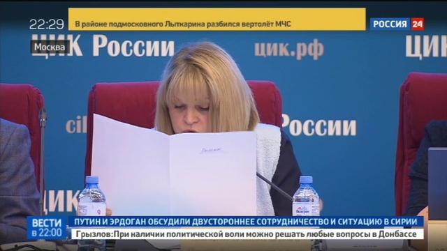Новости на Россия 24 • ЦИК: итоги выборов отменены на 9 избирательных участках