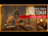 ДЕМОНСТРАЦИЯ САЙД-КВЕСТОВ ● Assassins Creed: Истоки #3 [PC/Ultra Settings]