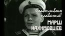Марш нахимовцев ПОЛНАЯ ВЕРСИЯ Счастливого плавания 1949 Clip Custom
