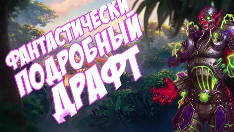 Фантастически Подробный Драфт Игрищ. Чернокнижник