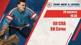 Турнир имени Н.Г. Пучкова-2018. СКА -